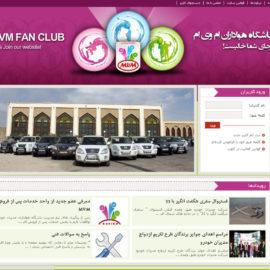 باشگاه اینترنتی هواداران MVM